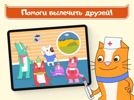 Домашние Коты: Доктор Игра для iPad