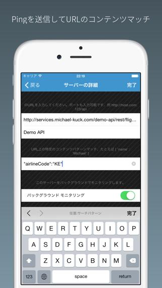 Ping Monitorのスクリーンショット4