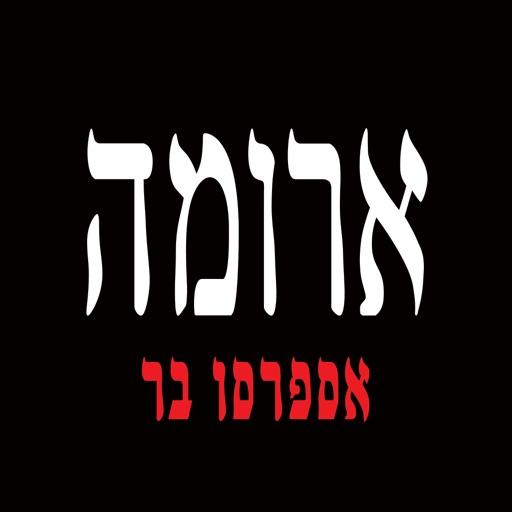 ארומה ישראל
