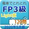 電車でとれとれFP3級 2020年5月版- Light版 - - iPhoneアプリ