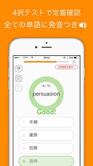 英単語アプリ mikanのおすすめ画像5
