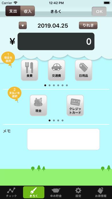 貯まるメモ ScreenShot2