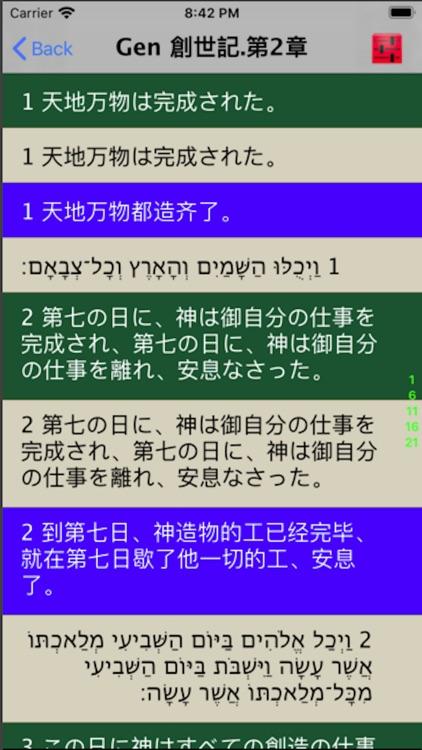 日本语圣书 Japanese Audio Bible screenshot-5