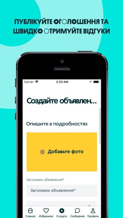 OLX.ua - Работа и Недвижимость screenshot-3