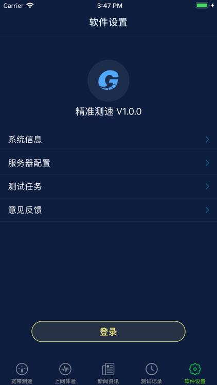 精准测速 screenshot-4