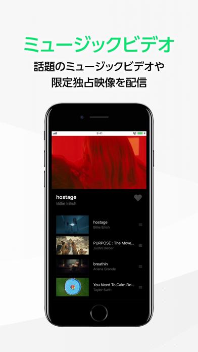 ラインミュージック 人気音楽無料フル再生し放題 ScreenShot3