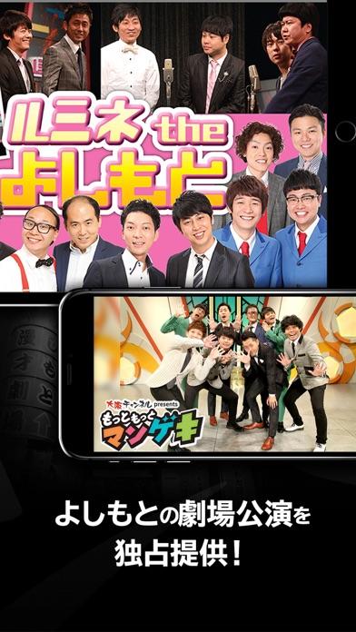 大阪チャンネル/お笑い・NMB48の番組が見放題のおすすめ画像6