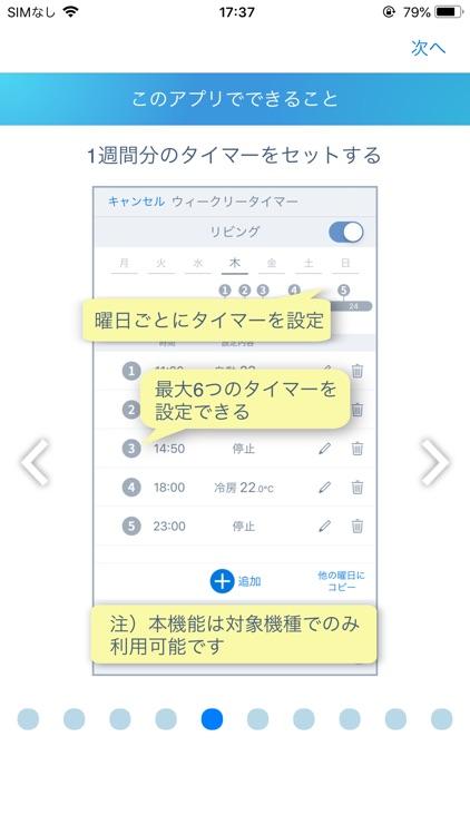 エオリア アプリ screenshot-4