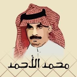 ديوان / محمد الأحمد الناصر