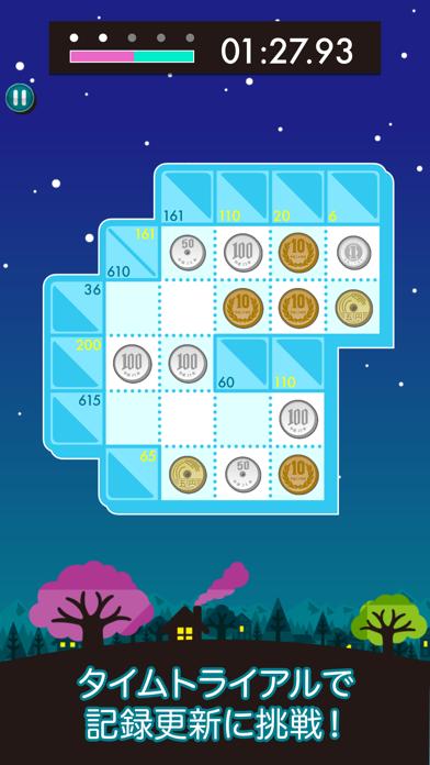 コインクロス - お金のロジックパズル ScreenShot5