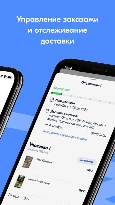 Скачать OZON: интернет-магазин для ПК