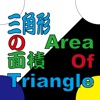 areaOfTriangle - iPhoneアプリ
