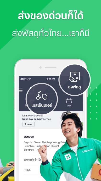 LINE MAN - Food Delivery, Taxi screenshot-4