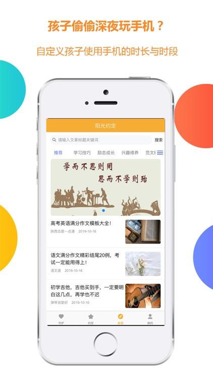 阳光守护孩子-管理孩子玩手机的好帮手 screenshot-3