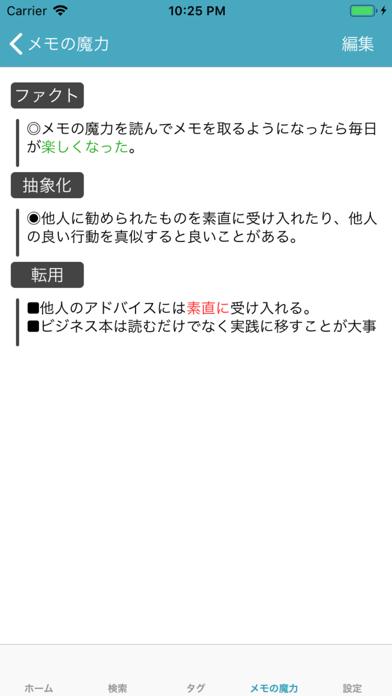 メモの魔力のスクリーンショット3