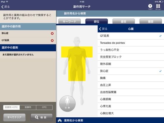 安心処方 infobox HDのおすすめ画像2