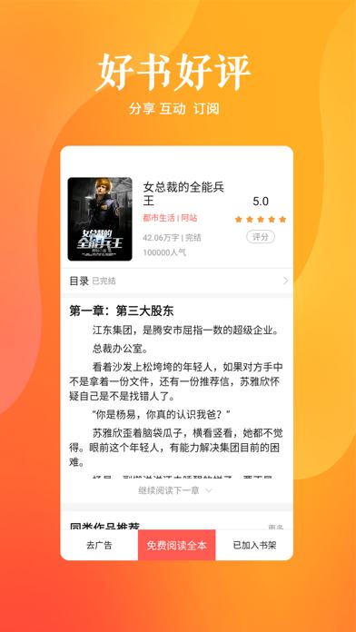 快马追书 screenshot three