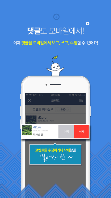 웹소설 조아라 for iPhone for Windows