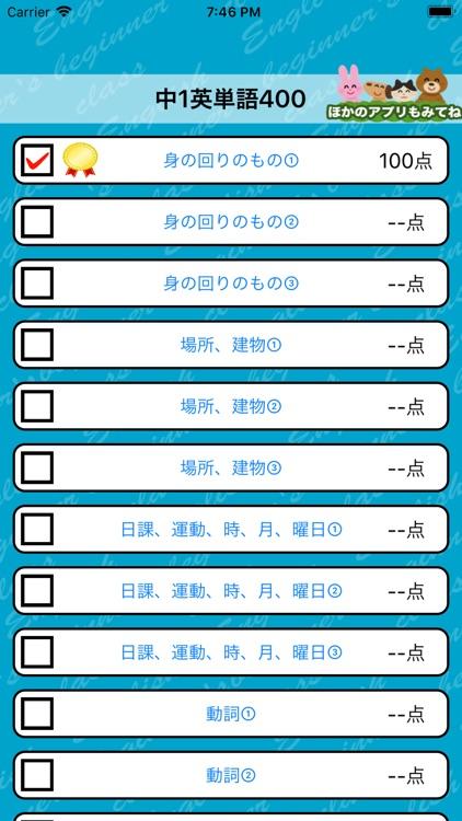 英語勉強 - 中1で覚える英単語400 screenshot-4