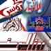الجرائد المصرية