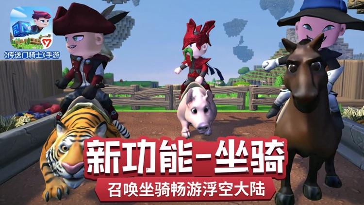 传送门骑士 screenshot-3