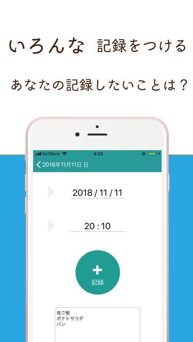 簡単に時間とメモ記録アプリのおすすめ画像3
