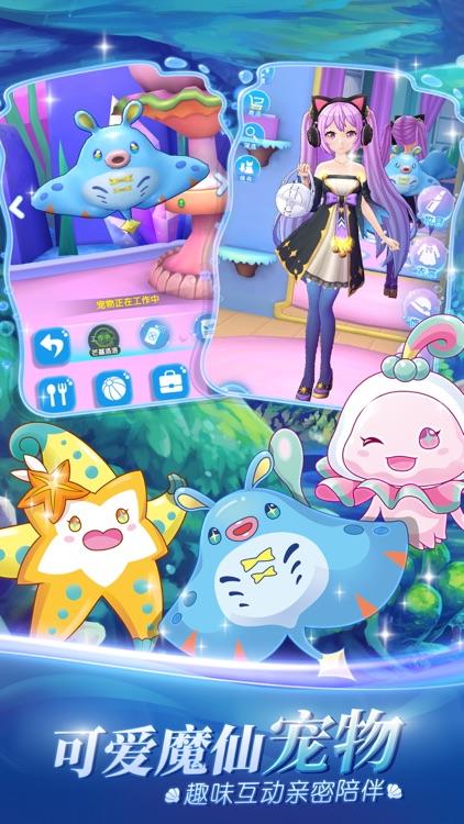 巴啦啦魔法海萤堡——小魔仙3D换装养成游戏 screenshot-3