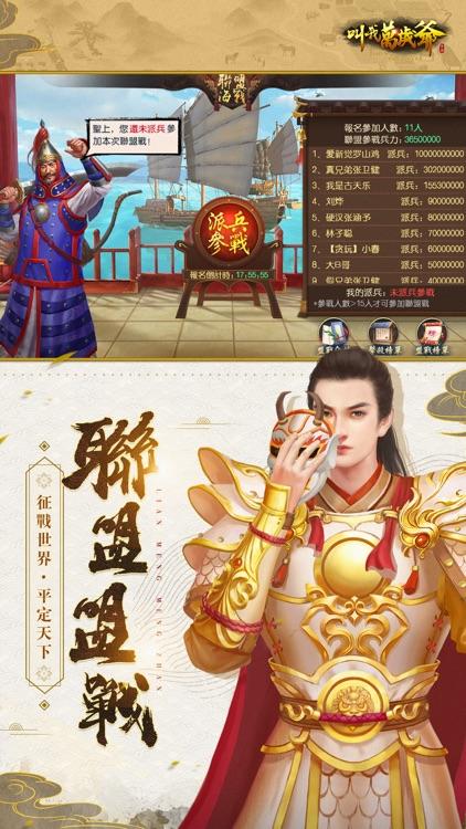 叫我萬歲爺(國際版) screenshot-4