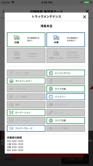 宇佐美アプリのおすすめ画像6
