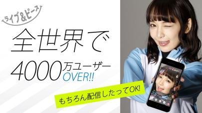 17 Live(イチナナ) - ライブ配信... screenshot1