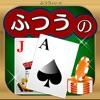 ふつうのブラックジャック カジノ トランプゲーム! - iPhoneアプリ