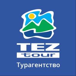 TEZ TOUR - Поиск туров