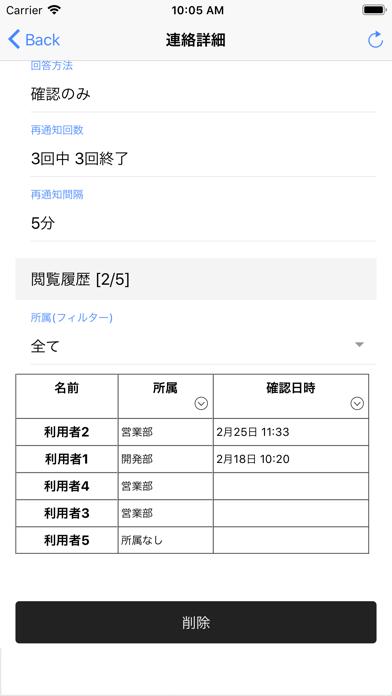 スマート連絡網Managerのスクリーンショット3