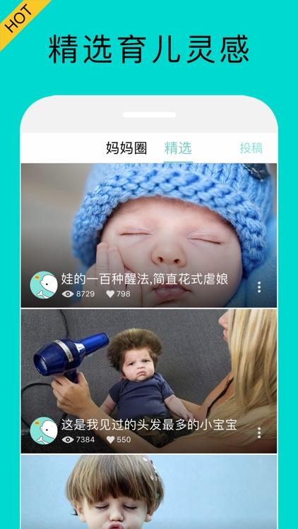 babebaby - family album screenshot-3