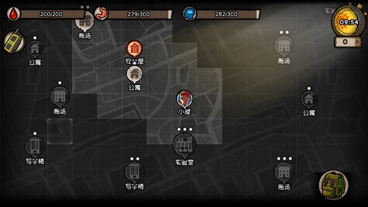 幸存者危城-末日生存僵尸游戏 screenshot-4