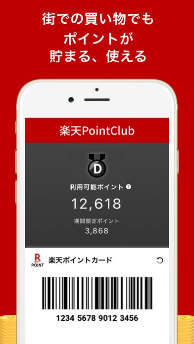 楽天ポイントクラブ~楽天ポイント管理アプリ~のおすすめ画像5
