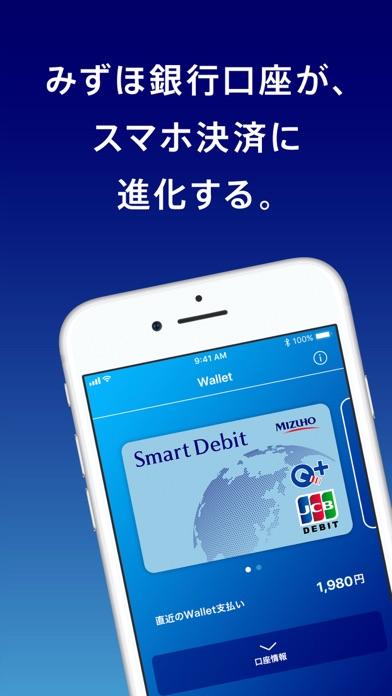 みずほWallet  みずほ銀行の口座直結スマホ決済アプリ ScreenShot0