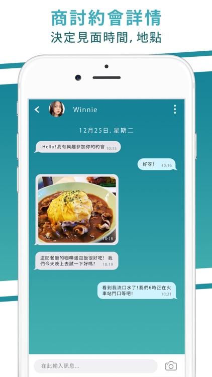 速約 - 約會交友 screenshot-3
