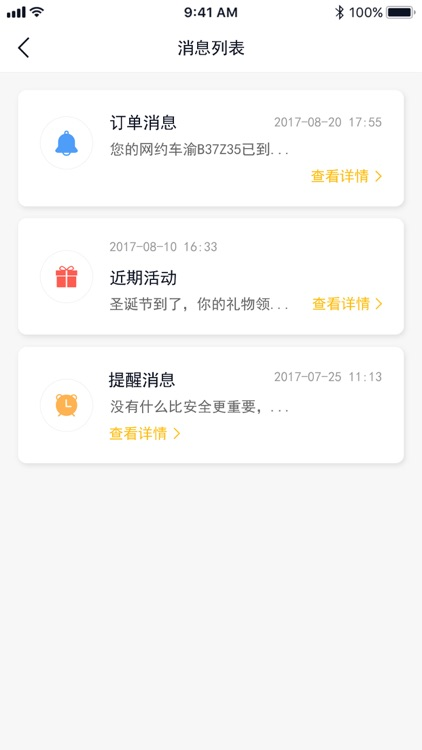 国泰出行司机网约车 screenshot-3