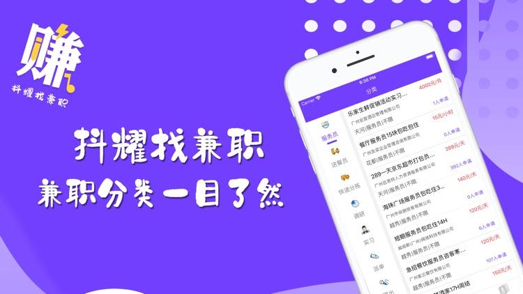 抖耀找兼职-手机找靠谱兼职app