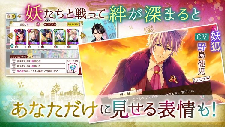 あやかし恋廻り screenshot-4