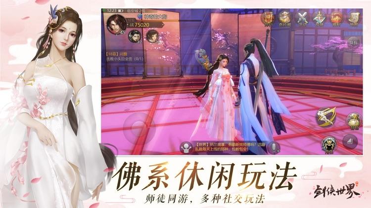剑侠世界-仙侠题材国风游戏 screenshot-3