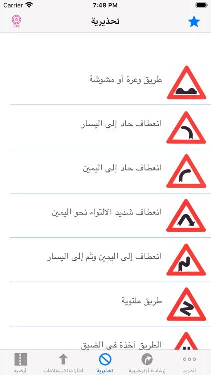 تعليم السياقة علامات المرور By Tami Zouine