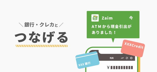 家計簿Zaim Screenshot