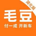 毛豆新车网极速版