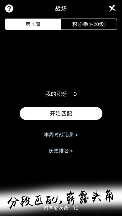 无限进化-无限流文字挂机放置游戏 screenshot 6