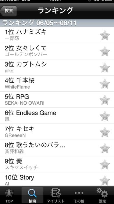 カラオケJOYSOUND ScreenShot3