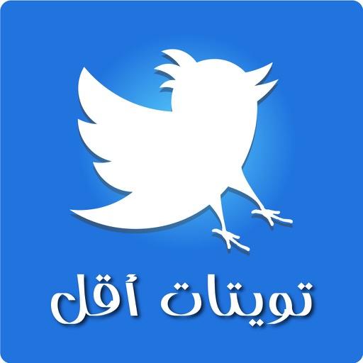 تويت أقل