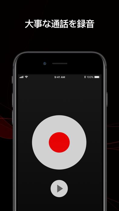 TapeACall: 通話録音スクリーンショット