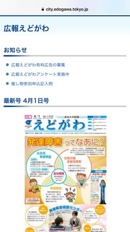 広報 江戸川 区 NPO法人江戸川区視覚障害者福祉協会のホームページ